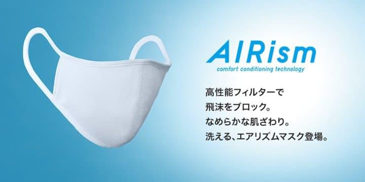 หน้ากาก UNIQLO ในซีรี่ยส์ AIRism ใส่สบายรับหน้าร้อนญี่ปุ่น
