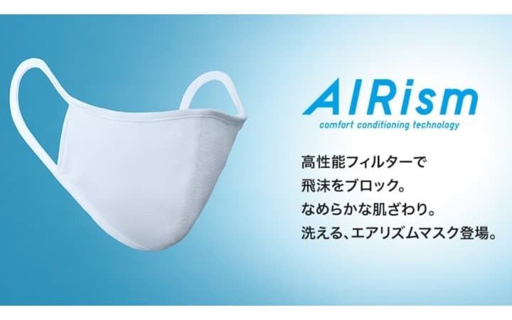 UNIQLO AIRism Mask - Light, Airy And Perfect For The Summer