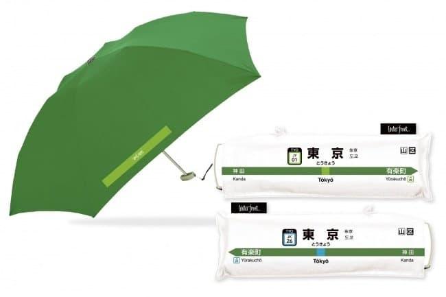 東京JR山手線站雨傘