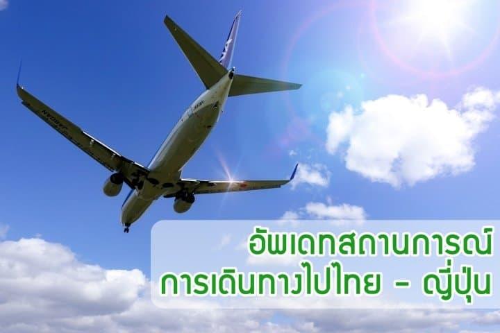 อัพเดทข้อมูลการเปิดประเทศไปญี่ปุ่นและการกลับไทยในสถานการณ์โควิด-19