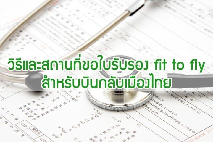 การขอใบรับรองแพทย์ fit to fly สำหรับบินจากญี่ปุ่นไปไทยและแนะนำสถานที่ตรวจ