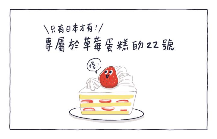 MATCHA畫日本:專屬草莓蛋糕的日子
