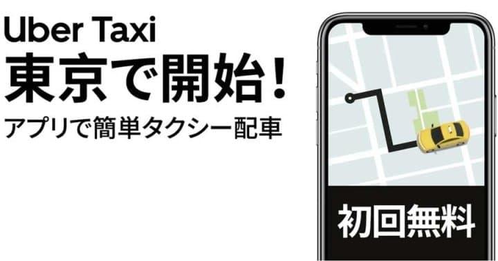 Uber taxi 東京