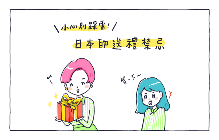 送禮給日本人?這些規則不可不知道