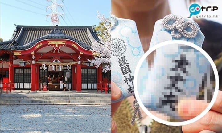 【名古屋】不求戀愛御守轉求它?神社御守上的「◯◯◯」紅遍日本