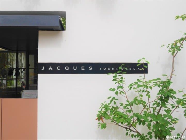 【福岡】近大濠公園!日本美食評論網站精選的甜點百名店「Jacque」