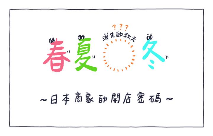 MATCHA畫日本:日本商家的開店密碼?