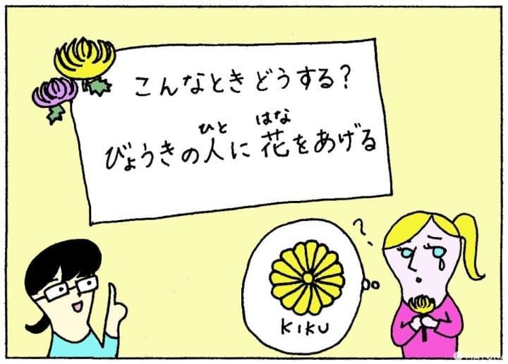 easyJapaneseやさしい日本語マンガ