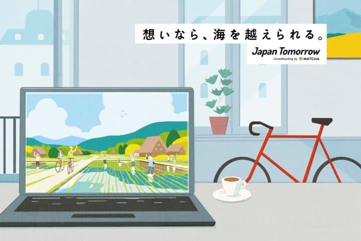 新サービス開始!「Japan Tomorrow」で人生を変える体験に出会おう