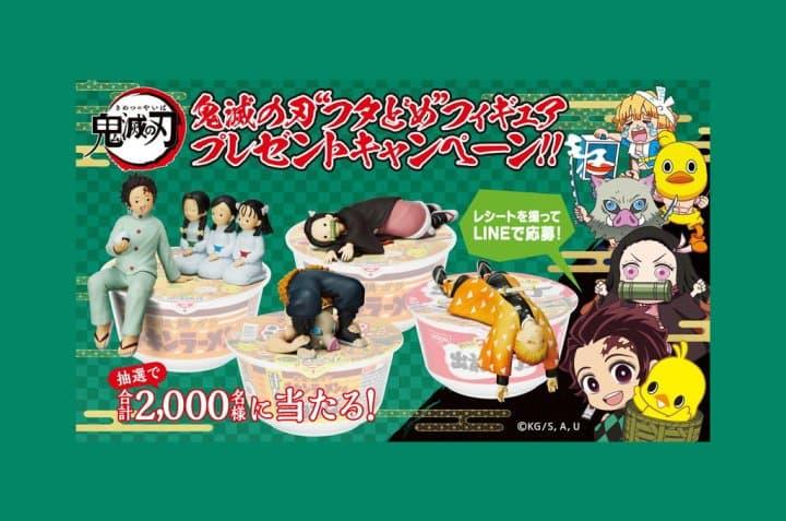 ตุ๊กตาปิดฝาถ้วยบะหมี่ลาย Kimetsu no Yaiba จาก NISSIN