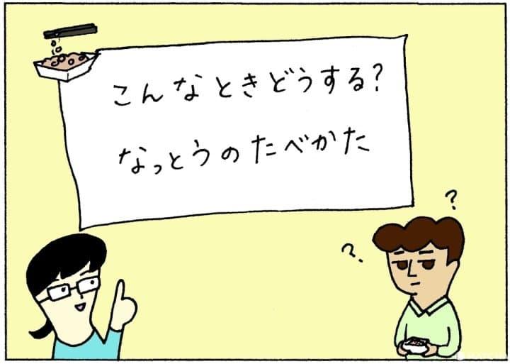 easyJapaneseやさ日漫画