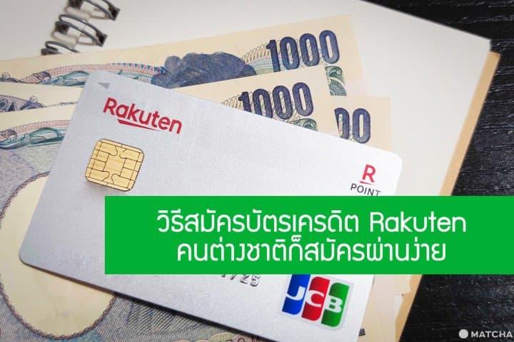 วิธีสมัคร Rakuten บัตรเครดิตทำง่ายสำหรับคนต่างชาติในญี่ปุ่น
