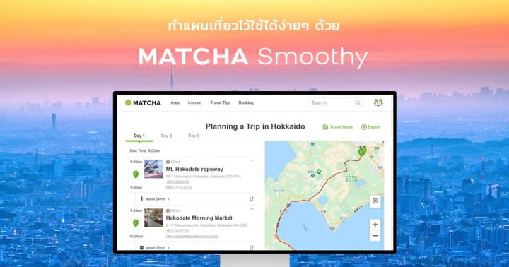 MATCHA Smoothy บริการใหม่จาก MATCHA ให้การทำแผนเที่ยวญี่ปุ่นเป็นเรื่องง่ายในไม่กี่คลิก