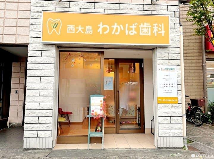 หมอฟันคนไทยในโตเกียว! ปวดฟัน ถอนฟัน ตรวจฟัน ปรึกษาเป็นภาษาไทยสบายใจ!
