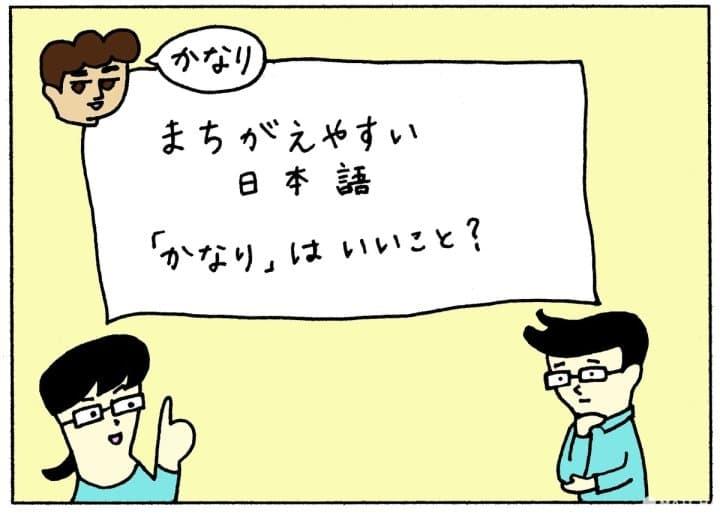 easyJapaneseやさしい日本語漫画