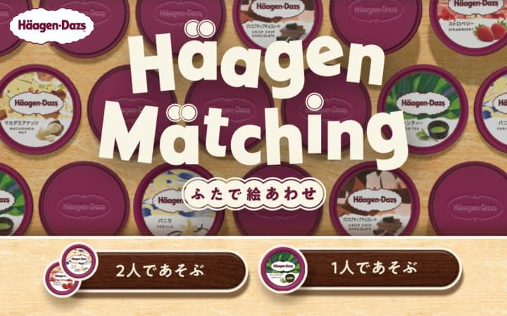 Häagen Mätching: A Picture-Matching Game to Play at Home!