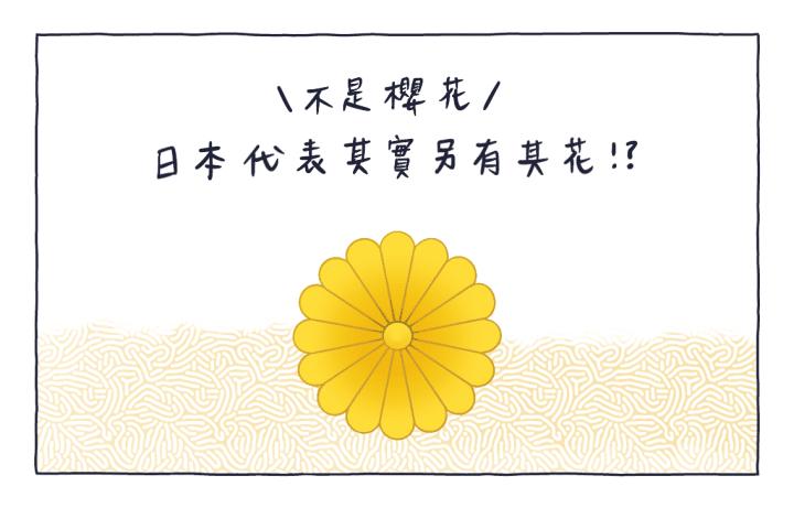 象徵日本的花 櫻花之外還有?