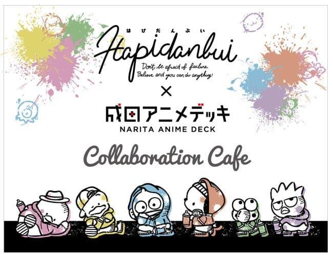 HAPIDANBUI 成田機場三麗鷗主題咖啡