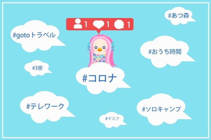你用對#hashtag了嗎?因疫情而爆紅的日文IG標籤27選