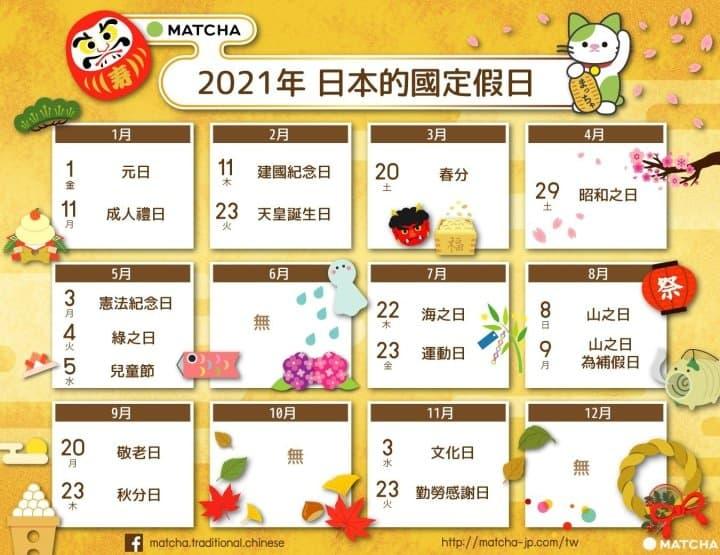 【 2021】日本的法定节假日一览