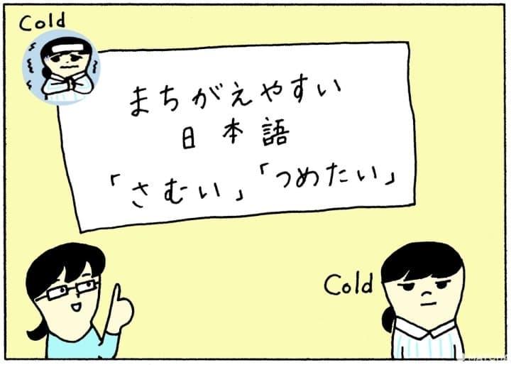 やさしい日本語漫画easyJapanese