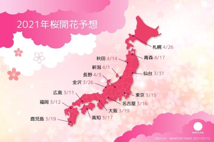 桜 見頃 2021 桜開花・満開予想 2021 - 日本気象協会