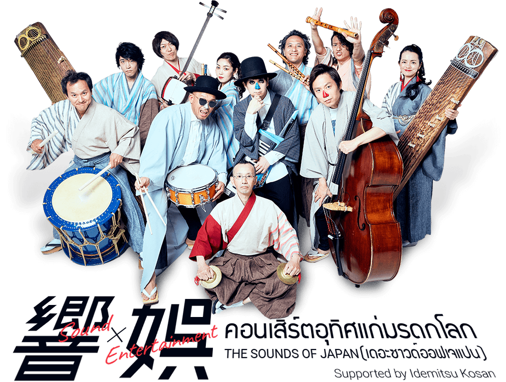 Sound×Entertainment คอนเสิร์ตอุทิศแก่มรดกโลก THE SOUNDS OF JAPAN Supported by Idemitsu Kosan