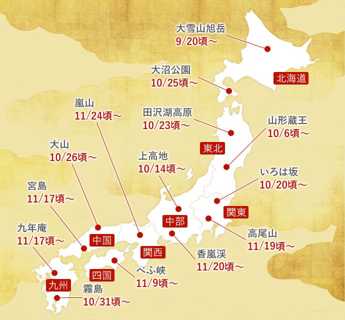 見頃MAP