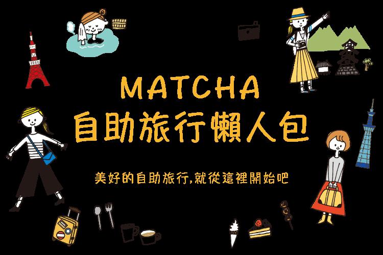 MATCHA自助旅行懶人包