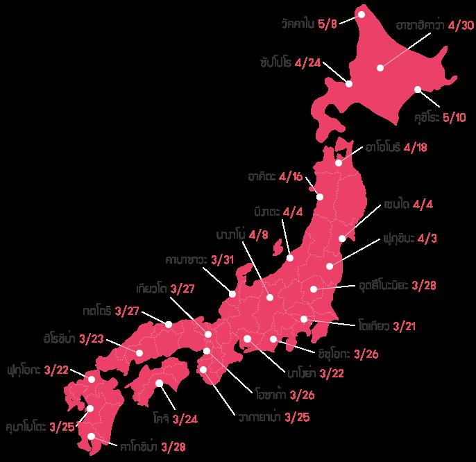 พยากรณ์ซากุระบานปี 2020 (แบ่งตามจังหวัด)