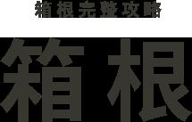 箱根|箱根完整攻略