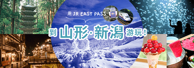 用JR EAST PASS,到【山形·新潟】游玩!