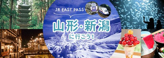 JR EAST PASS で山形・新潟に行こう!